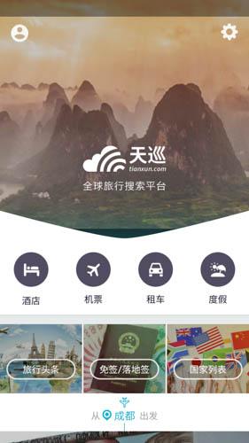 曼谷自由行必备App天巡旅行