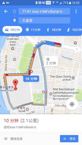 曼谷自由行App Google地图