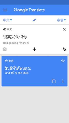 曼谷自由行App Google翻译