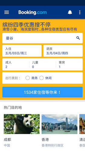 曼谷自由行App Booking缤客