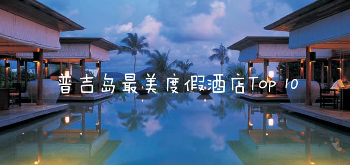 普吉岛最美度假酒店Top 10