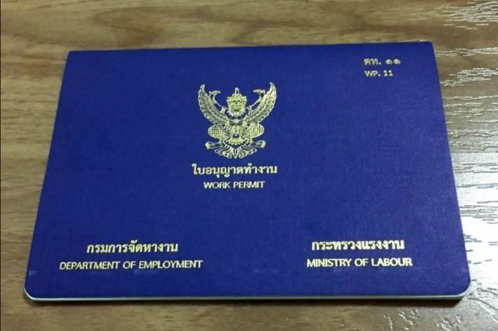泰国长期签证-工作许可证