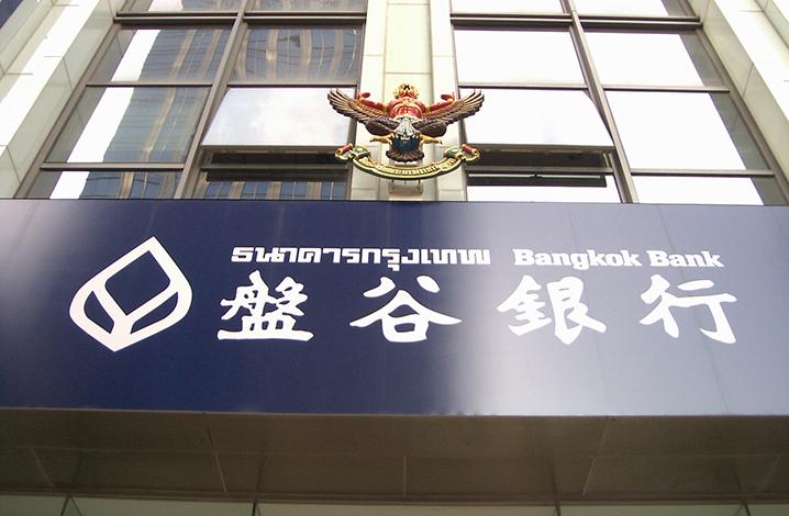 泰国盘谷银行