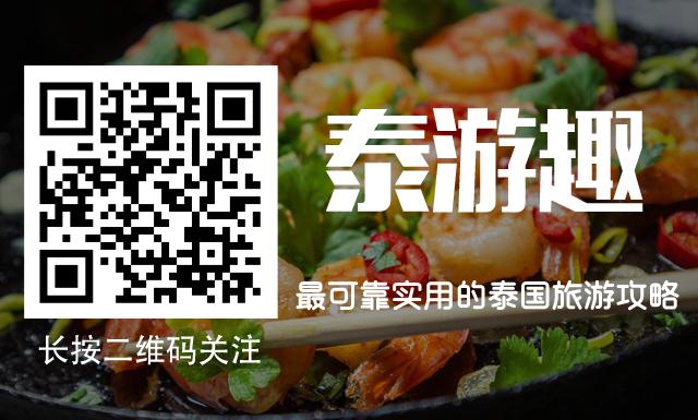 泰游趣微信公众平台