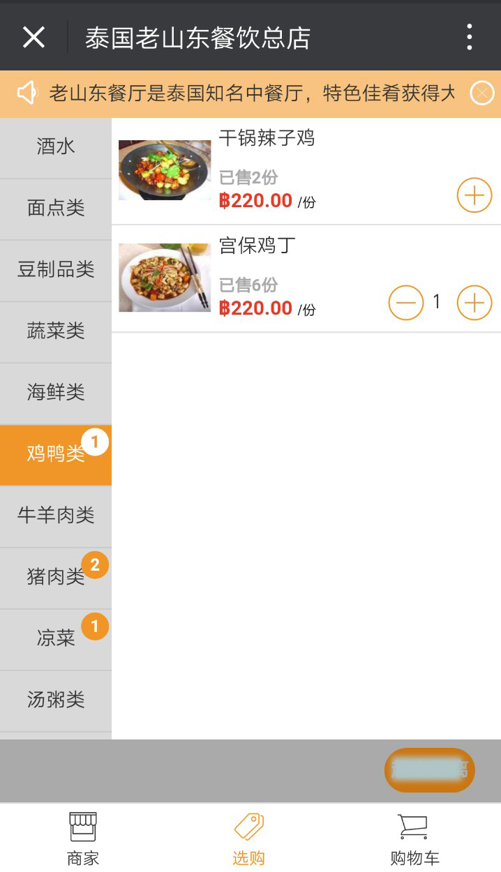 选择菜品的种类