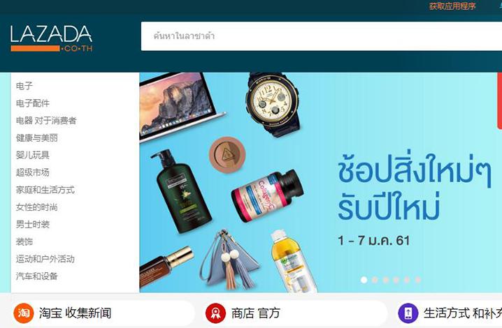 泰国十大购物网站 Lazada泰国