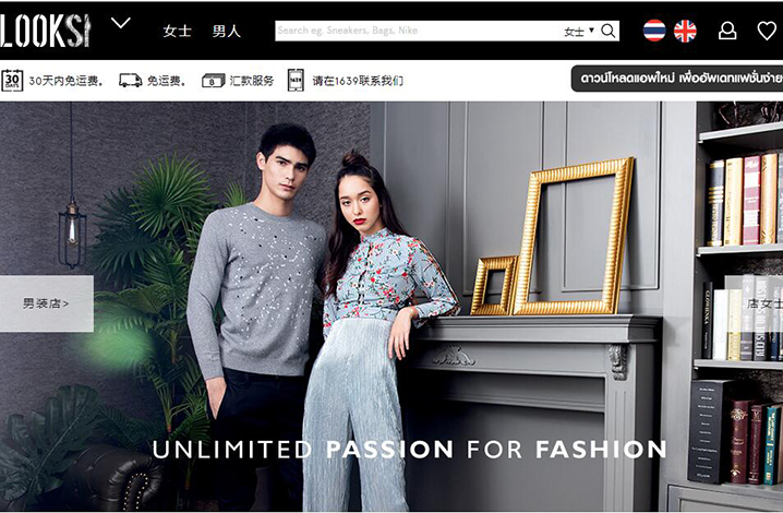 泰国十大购物网站 LOOKSI