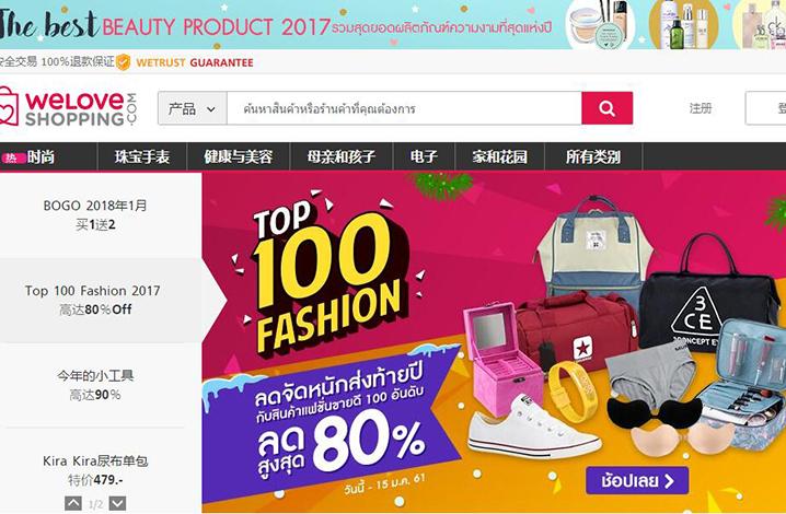 泰国十大购物网站 Weloveshopping
