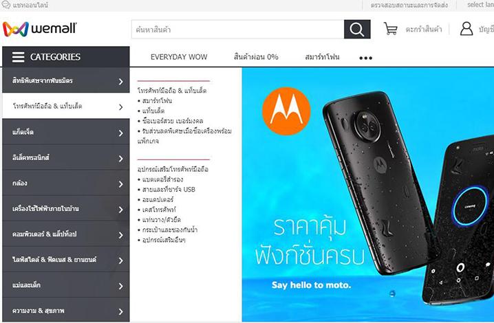 泰国十大购物网站 WeMall