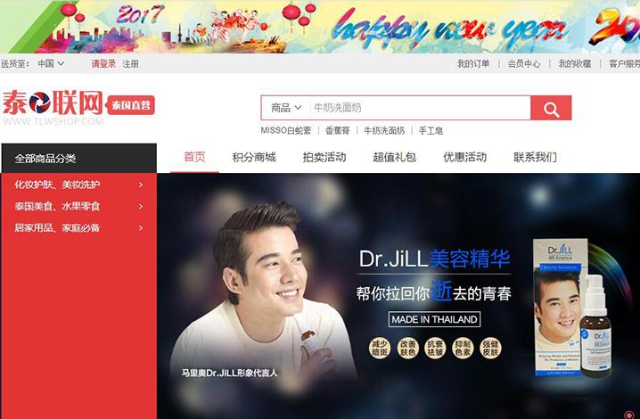 泰国十大购物网站 泰联网