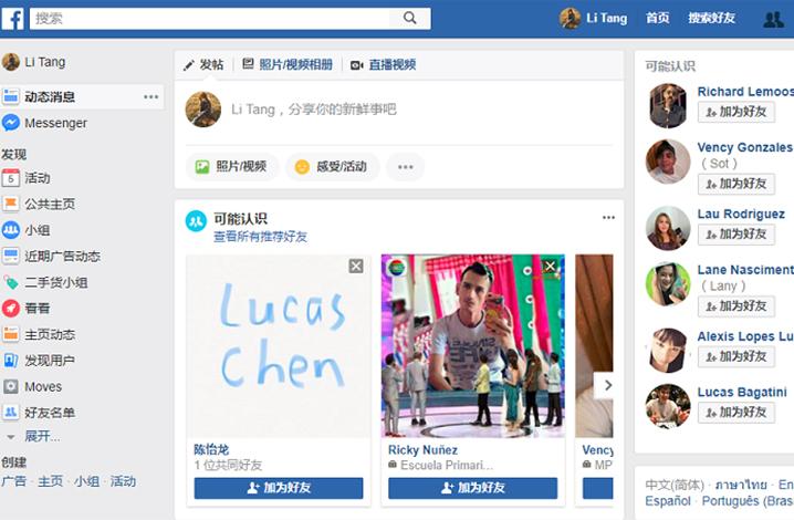 泰国十大购物网站 Facebook