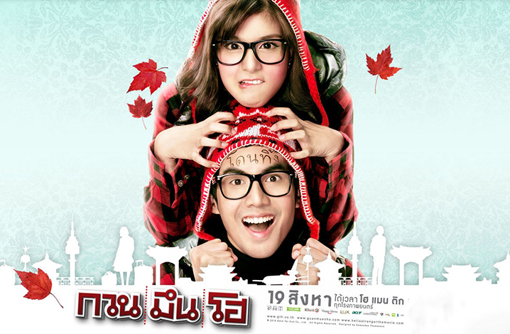 泰国电影《你好陌生人》