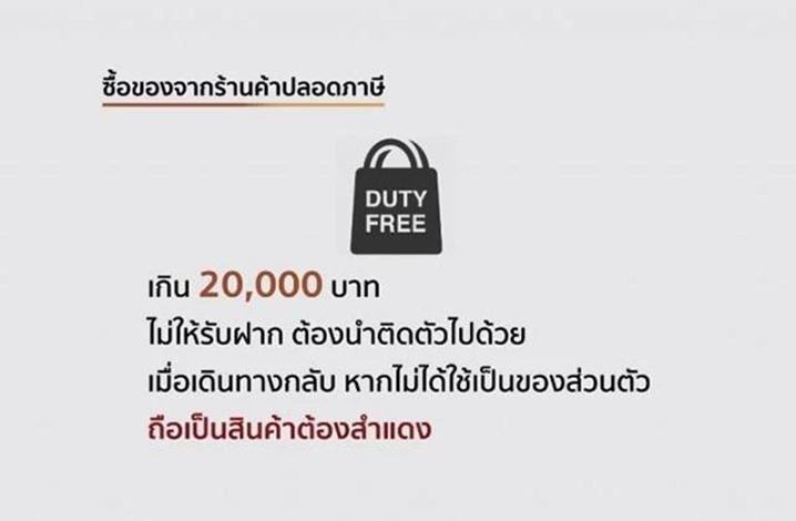 泰国出入境海关申报物品