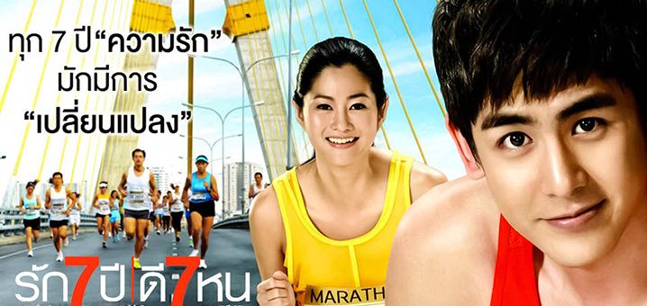 泰国电影《爱无7限》,你的7年还好吗?想爱就不要怕受伤害