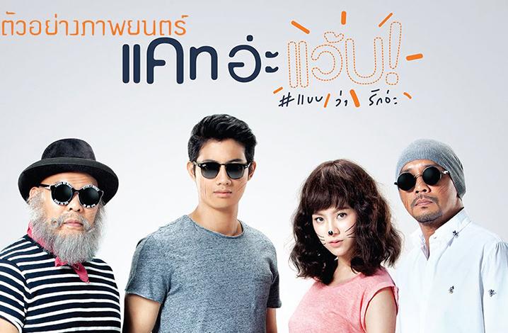 泰国电影《擅离职守的猫咪》