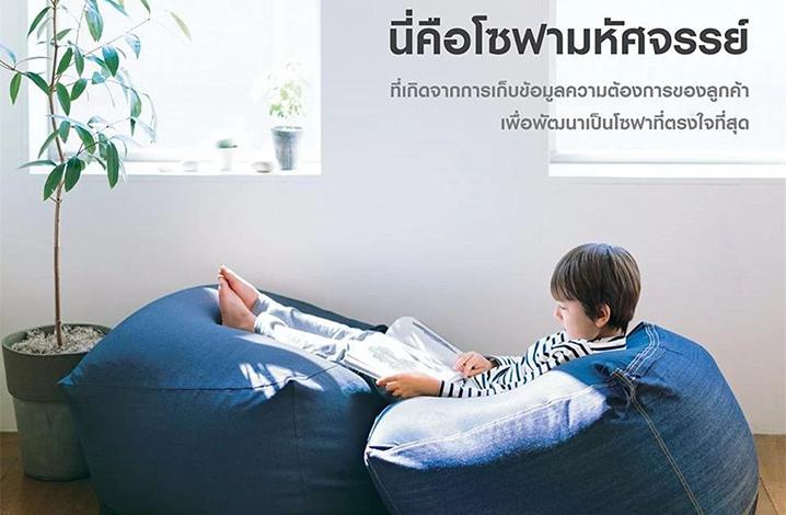 泰国MUJI实体店
