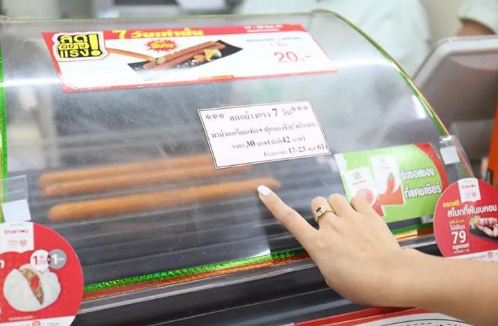 711加长版芝士烤肠 20B