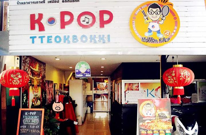 K-POP Tteokbooki