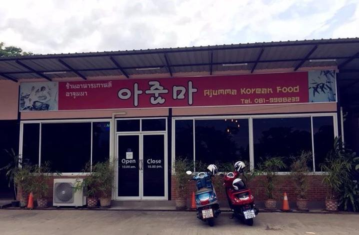 아줌마식당 ( Ajumma )