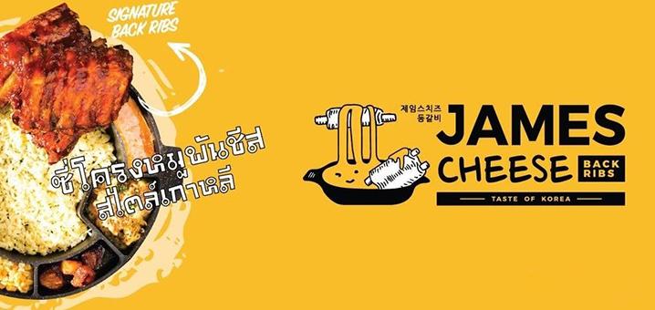 曼谷的韩国芝士排骨James Cheese餐厅,神搭配让你大开吃戒