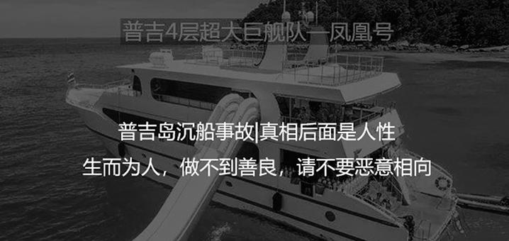普吉岛沉船事故 | 生而为人,做不到善良,请不要恶毒!