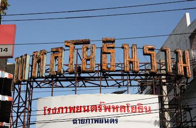 曼谷同志电影院