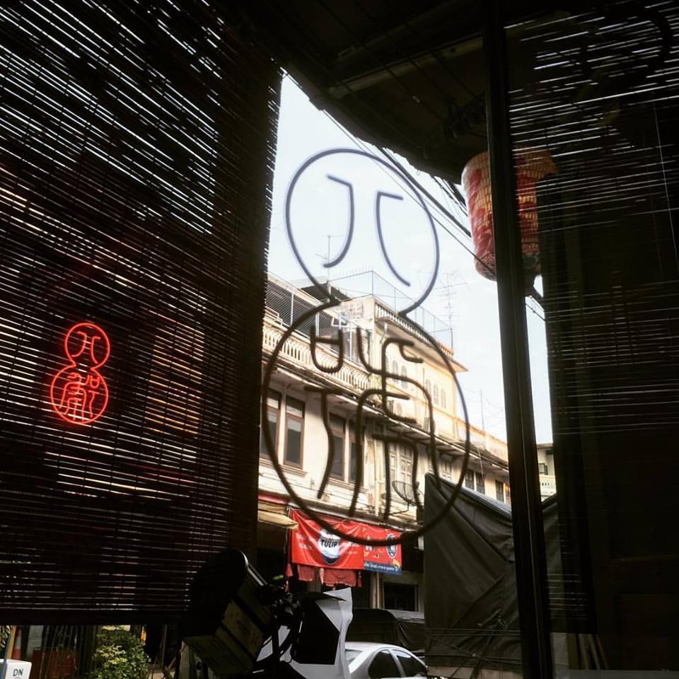 藏身曼谷老公寓的神秘酒吧和民宿八號Bahao 酷的不得了