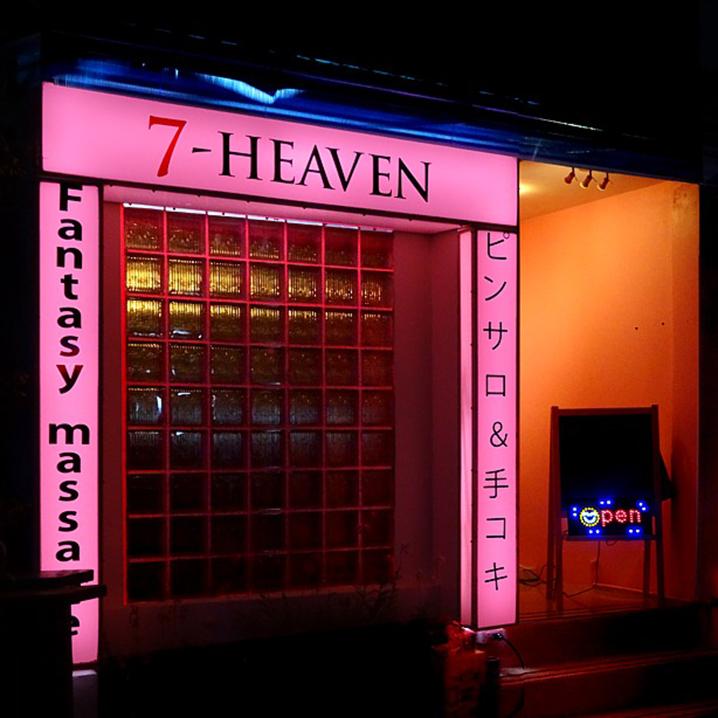 曼谷红灯区7-Heaven BJ咬吧