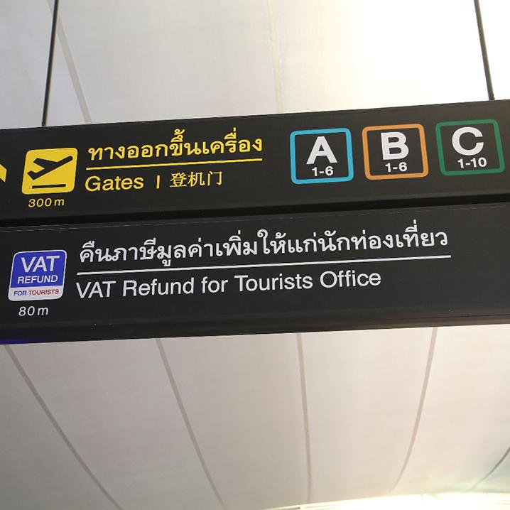曼谷购物一定要看的退税秘籍