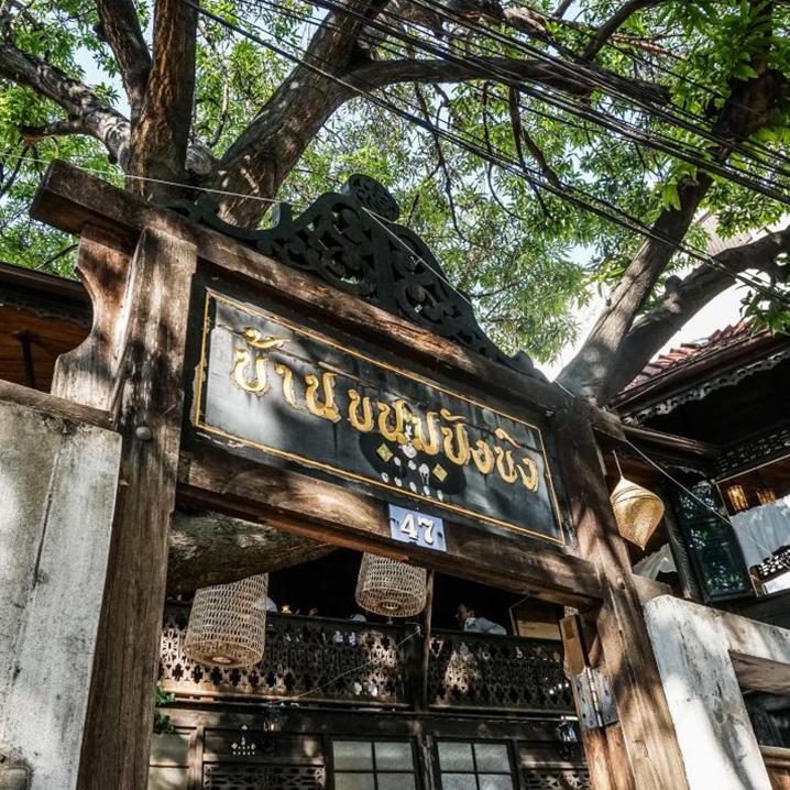 曼谷百年古楼里的咖啡馆Gingerbread house