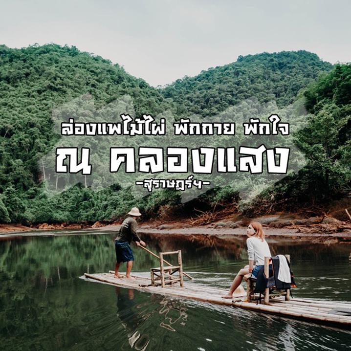 素叻他尼府Khlong Saeng竹筏漂流