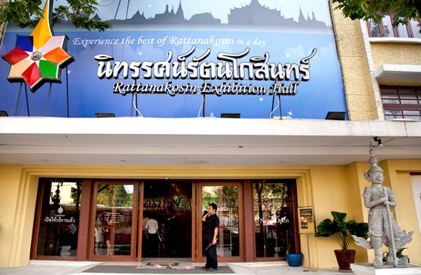 拉塔纳科辛展览馆(Rattanakosin Exhibition Hall)