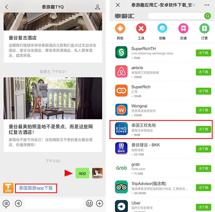 王权免税店app