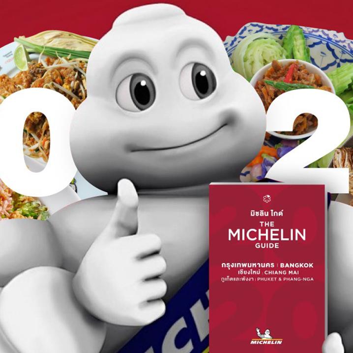 2020年米其林泰国指...