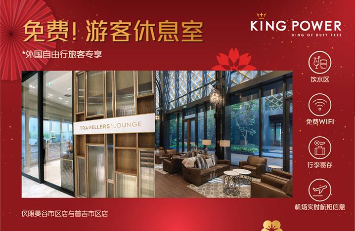 泰国王权免税店、商场、Grab、Boots、7-11打折优惠汇总