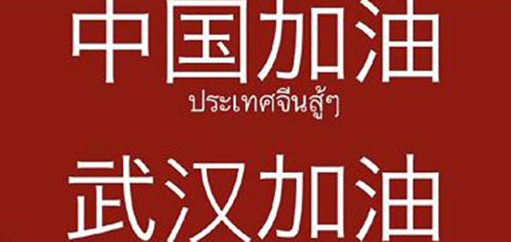 """疫情当前,泰国人的做法让人""""泰""""感动!"""